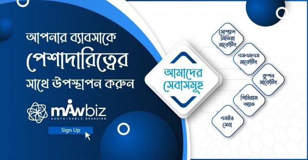 MAWbiz.com.bd
