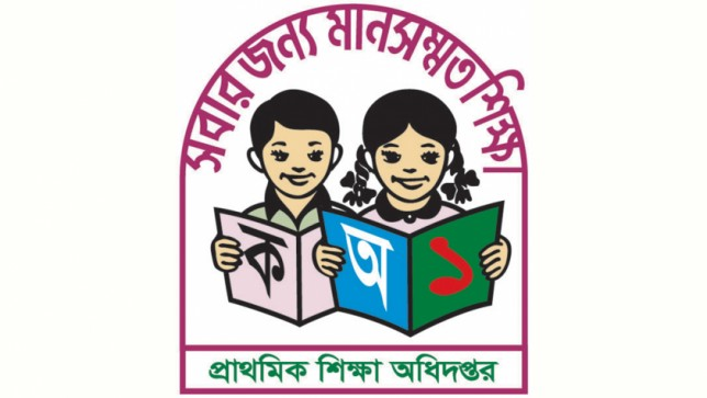 Primary Education Development Program