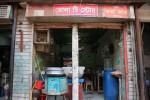 Bhola Tea Store