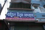 Baitul Uloom Madrasha