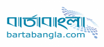 Barta Bangla.com