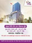 Bashundhara City Shopping Mall...