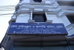 Bhola District Employment and...