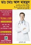 Fair Hospital (Doctors List)