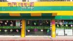 Gani Bakery
