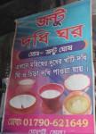 Jantu Dodi Ghar -Flyer