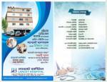 Lancet Hospital (Flyer)