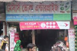 M/S Bhola Enterprise