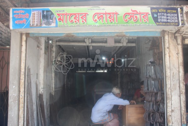M/S Mayer Dowa Store -Mahajanpatti