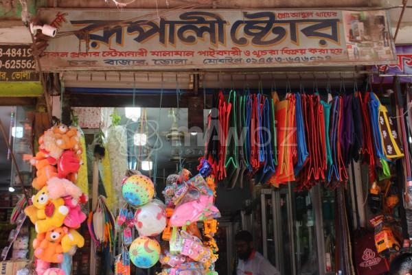 M/S Rupali Store