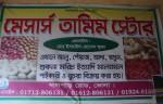 M/S Tamim Store -Flyer