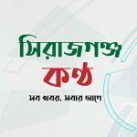 SirajganjKantho.com