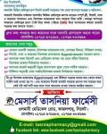 Tasnia Pharmacy (Flyer)